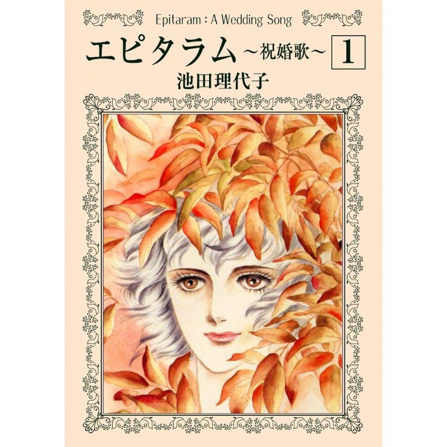 エピタラム-祝婚歌- (1) 電子書籍版 / 池田理代子|ebookjapan
