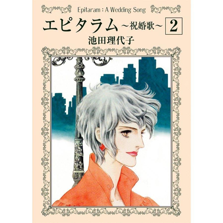 エピタラム-祝婚歌- (2) 電子書籍版 / 池田理代子 ebookjapan