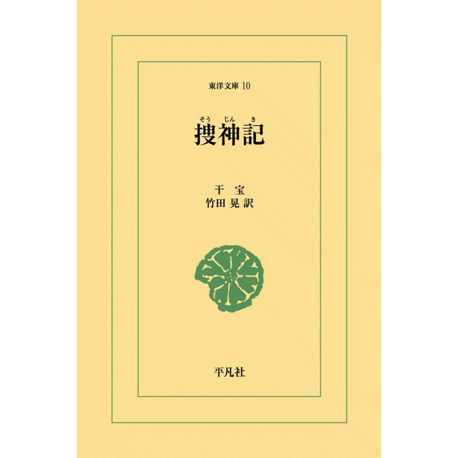 捜神記 電子書籍版 / 干宝 訳:竹田晃|ebookjapan