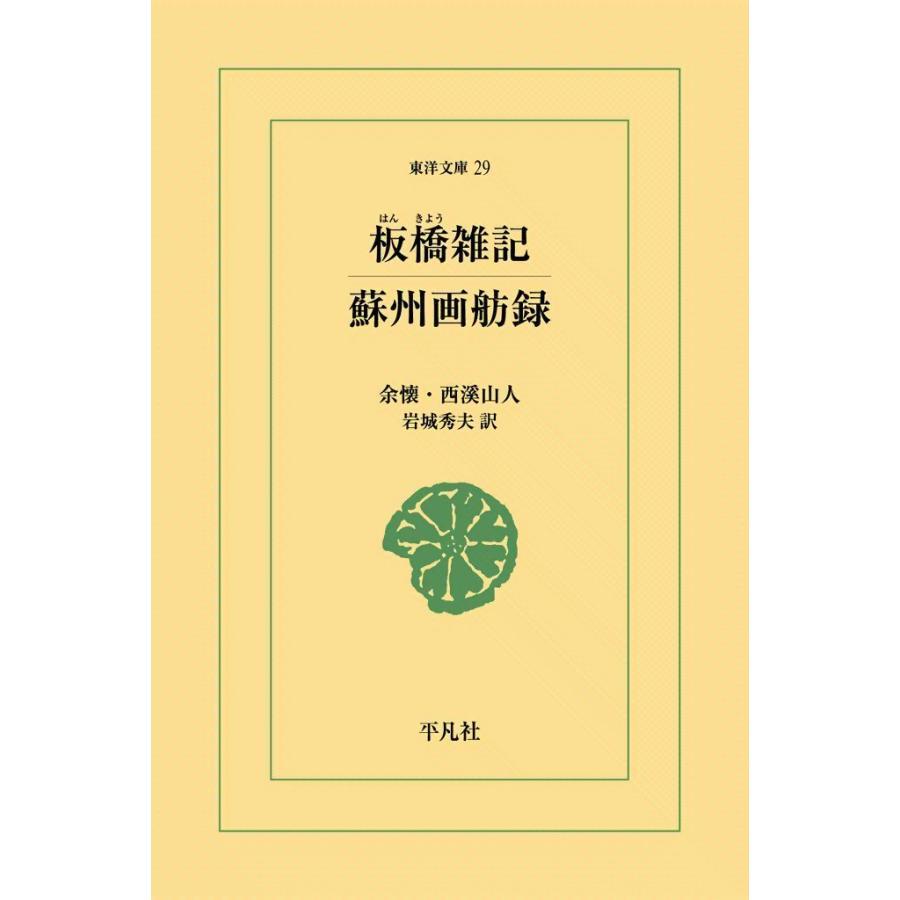 板橋雑記・蘇州画舫録 電子書籍版 / 余懐/西溪山人 訳:岩城秀夫|ebookjapan