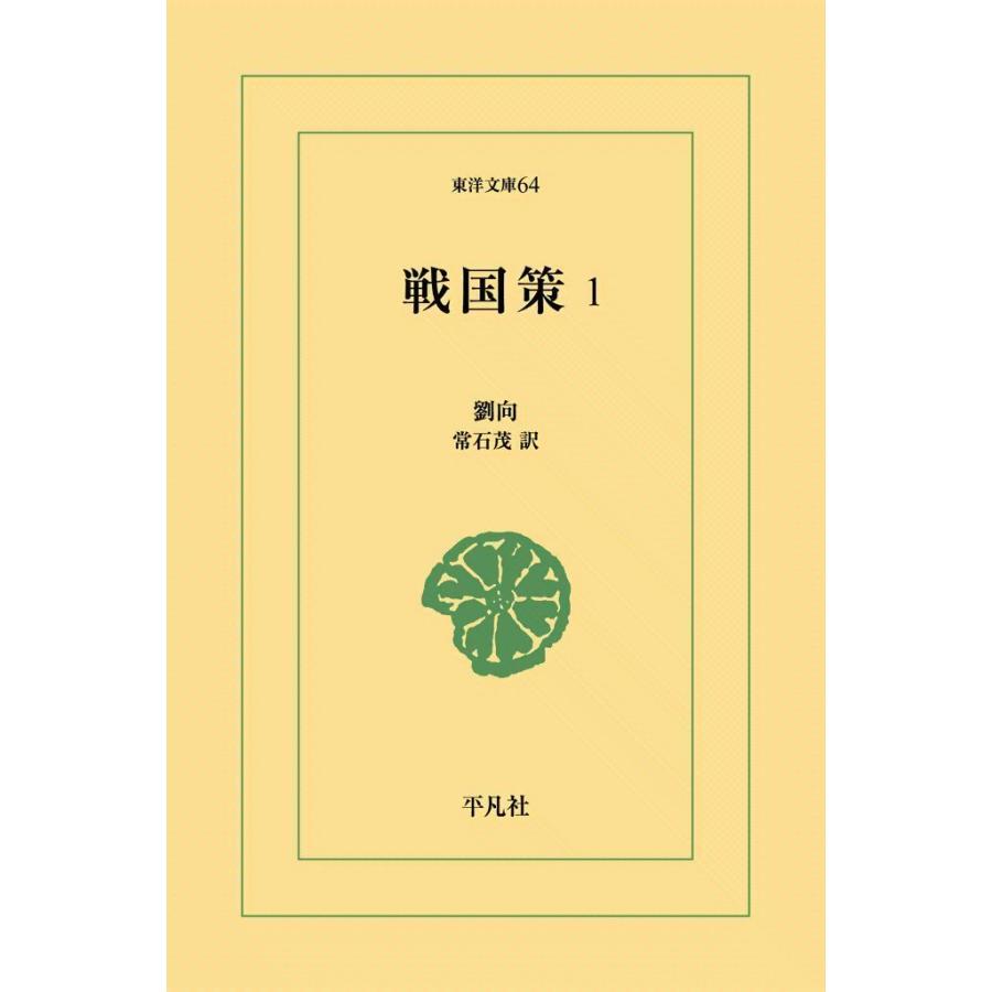戦国策 (1) 電子書籍版 / 劉向 訳:常石茂|ebookjapan