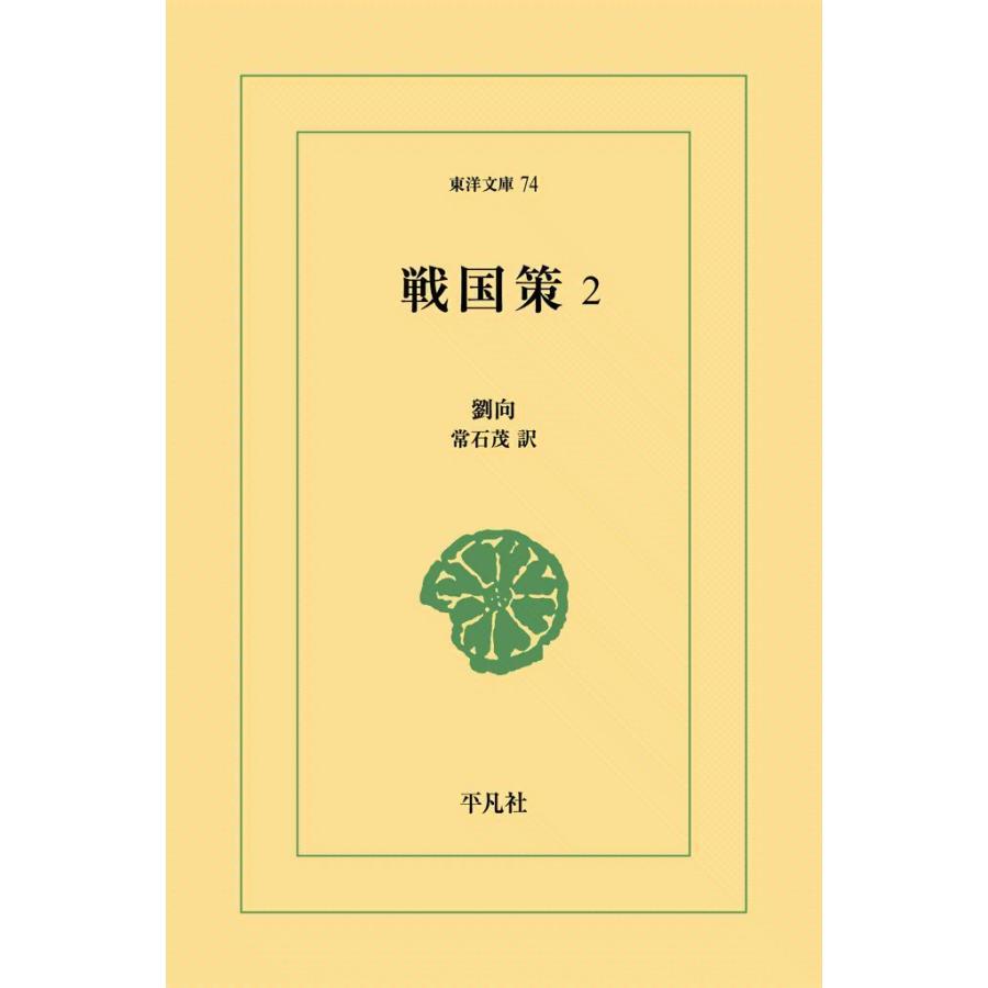 戦国策 (2) 電子書籍版 / 劉向 訳:常石茂 ebookjapan