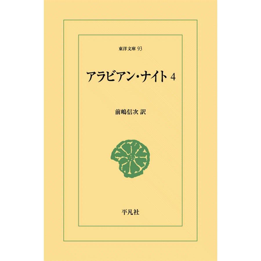 【初回50%OFFクーポン】アラビアン・ナイト (4) 電子書籍版 / 訳:前嶋信次|ebookjapan