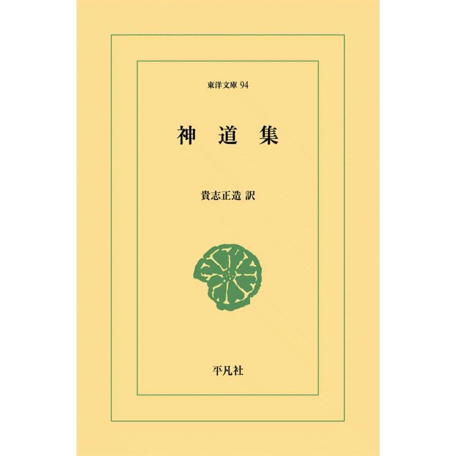 神道集 電子書籍版 / 訳:貴志正造|ebookjapan
