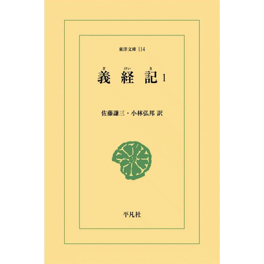 【初回50%OFFクーポン】義経記 (1) 電子書籍版 / 訳:佐藤謙三/小林弘邦|ebookjapan