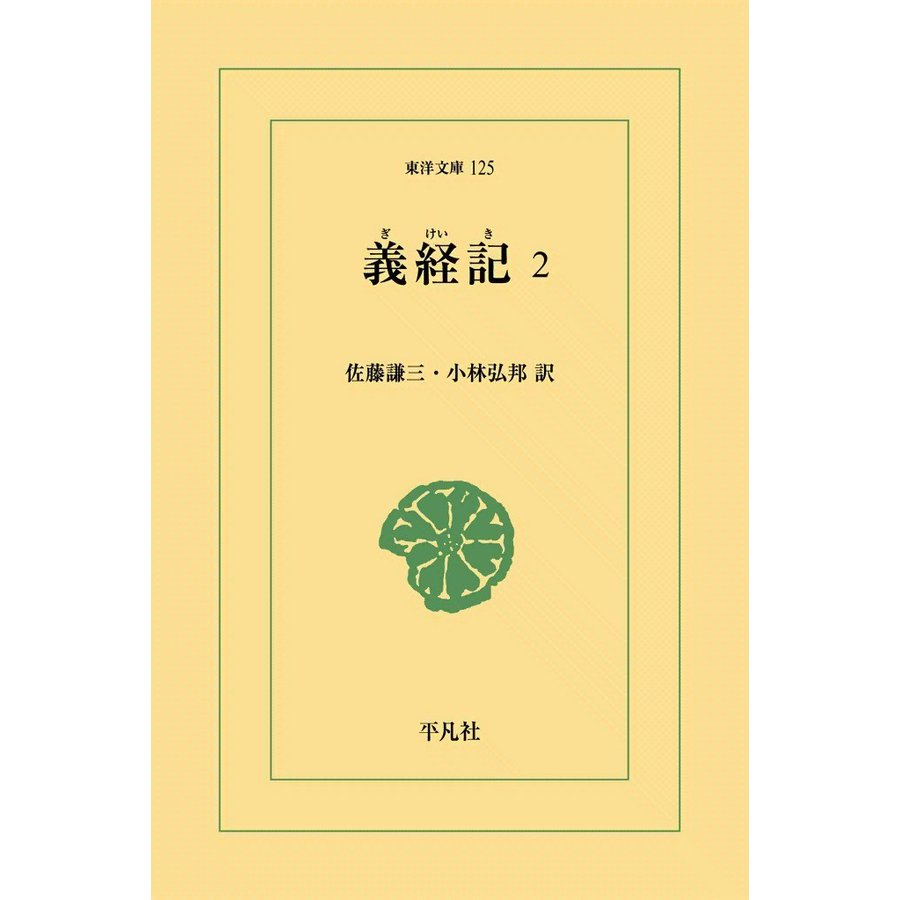 【初回50%OFFクーポン】義経記 (2) 電子書籍版 / 訳:佐藤謙三/小林弘邦|ebookjapan