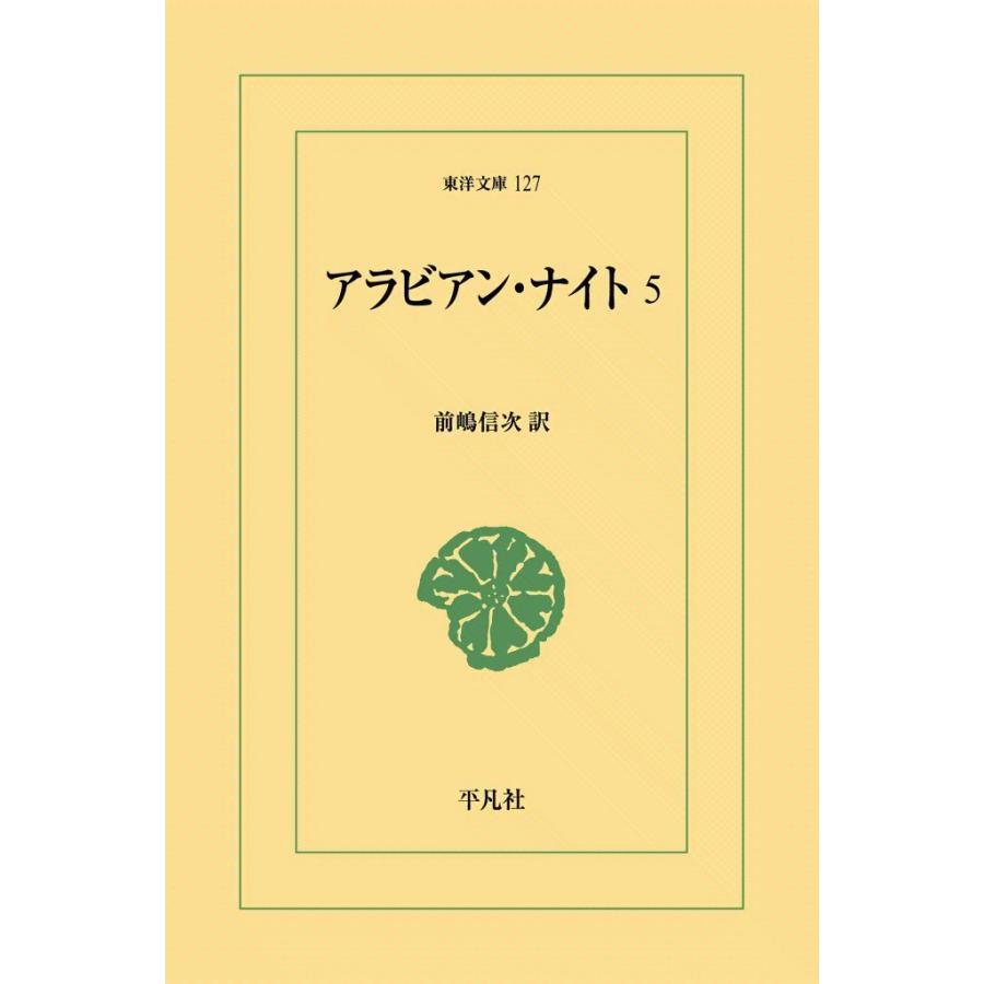 【初回50%OFFクーポン】アラビアン・ナイト (5) 電子書籍版 / 訳:前嶋信次 ebookjapan