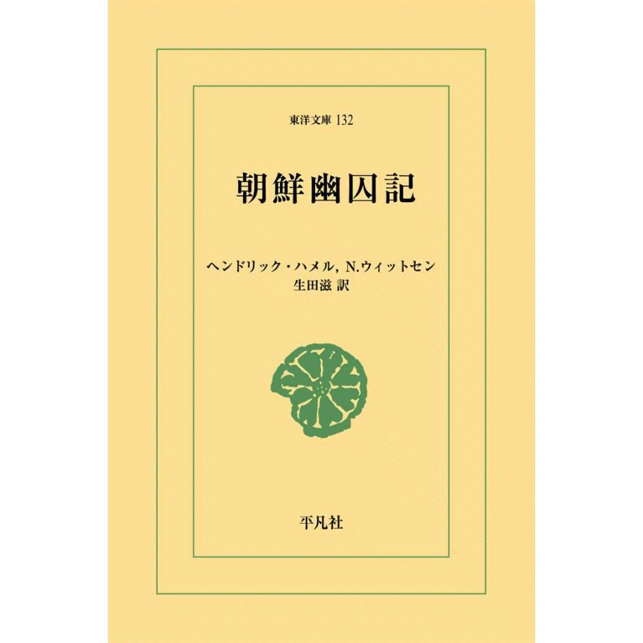 【初回50%OFFクーポン】朝鮮幽囚記 電子書籍版 / ヘンドリック・ハメル/N.ウィットセン 訳:生田滋|ebookjapan