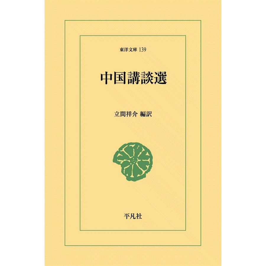 中国講談選 電子書籍版 / 編訳:立間祥介|ebookjapan