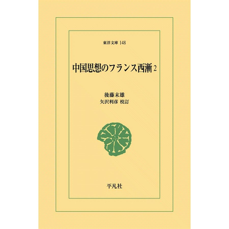 中国思想のフランス西漸 (2) 電子書籍版 / 後藤末雄 校訂:矢沢利彦|ebookjapan