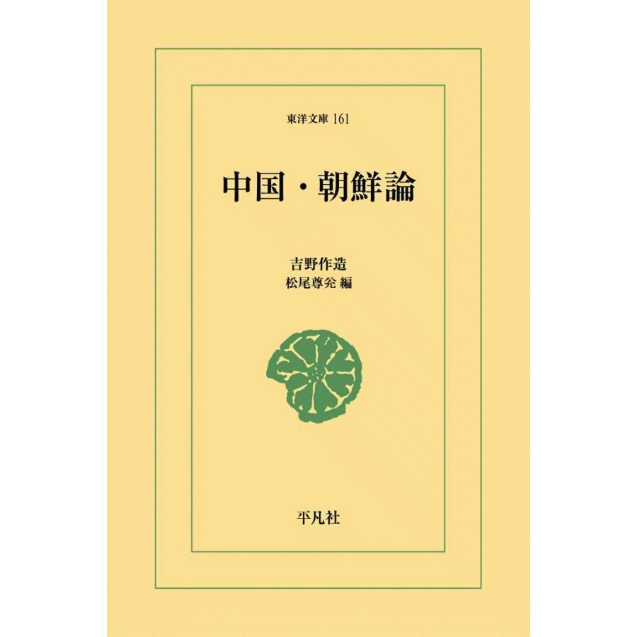 中国・朝鮮論 電子書籍版 / 吉野作造 編:松尾尊?|ebookjapan
