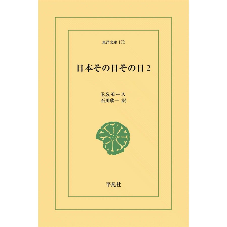 【初回50%OFFクーポン】日本その日その日 (2) 電子書籍版 / E.S.モース 訳:石川欣一 ebookjapan