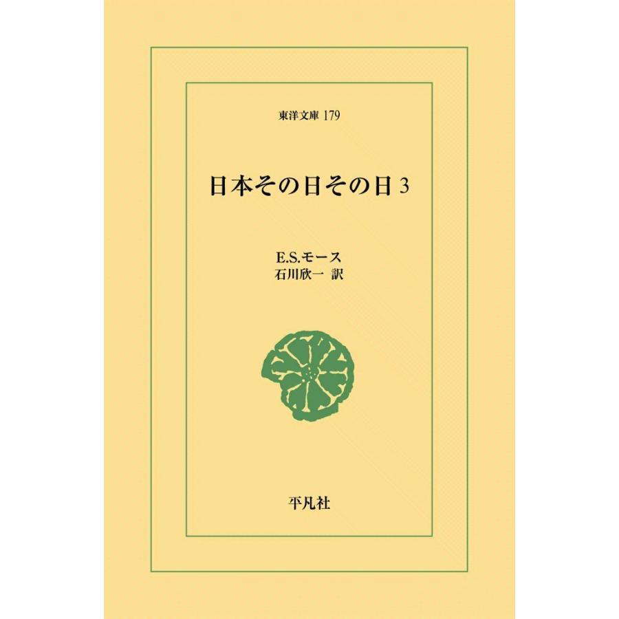 【初回50%OFFクーポン】日本その日その日 (3) 電子書籍版 / E.S.モース 訳:石川欣一|ebookjapan