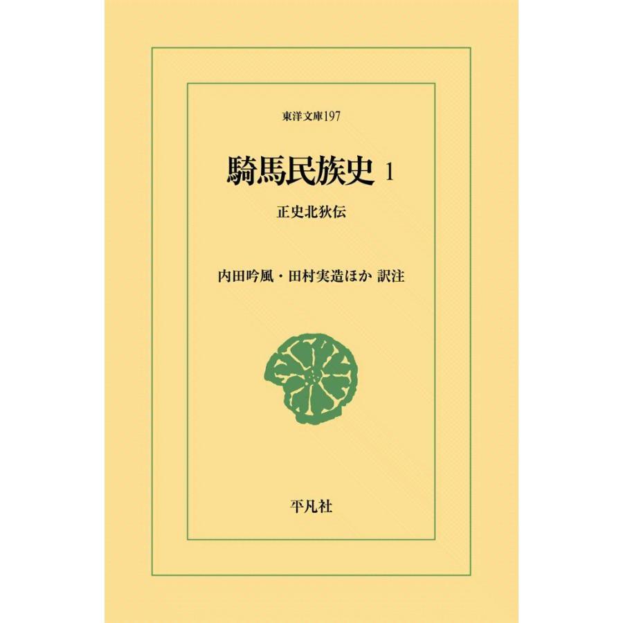 騎馬民族史 (1) 正史北狄伝 電子書籍版 / 訳注:内田吟風/田村実造ほか|ebookjapan