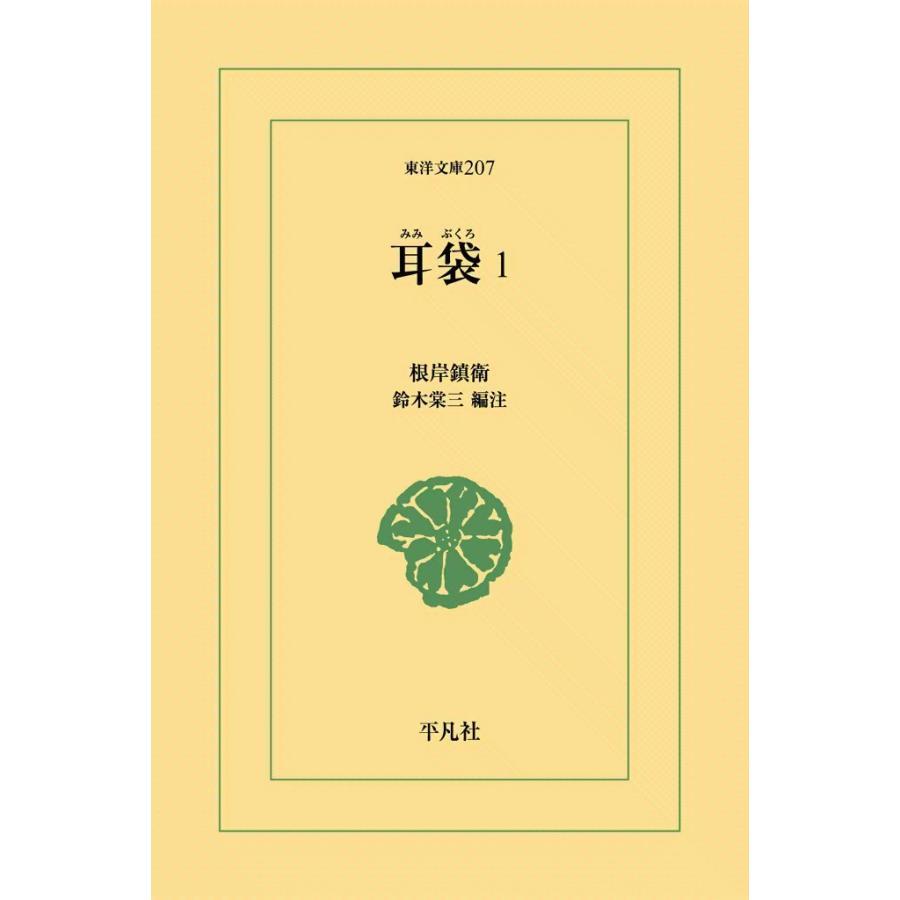 耳袋 (1) 電子書籍版 / 根岸鎮衛 編注:鈴木棠三|ebookjapan