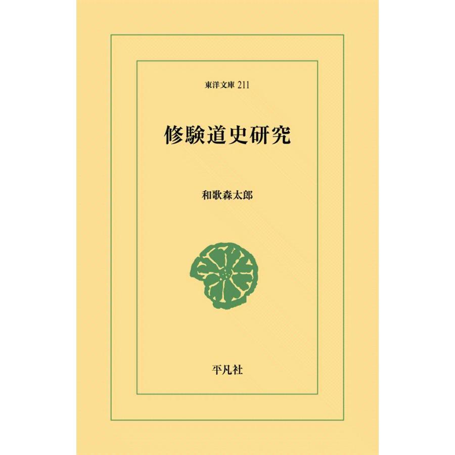 修験道史研究 電子書籍版 / 和歌森太郎 ebookjapan