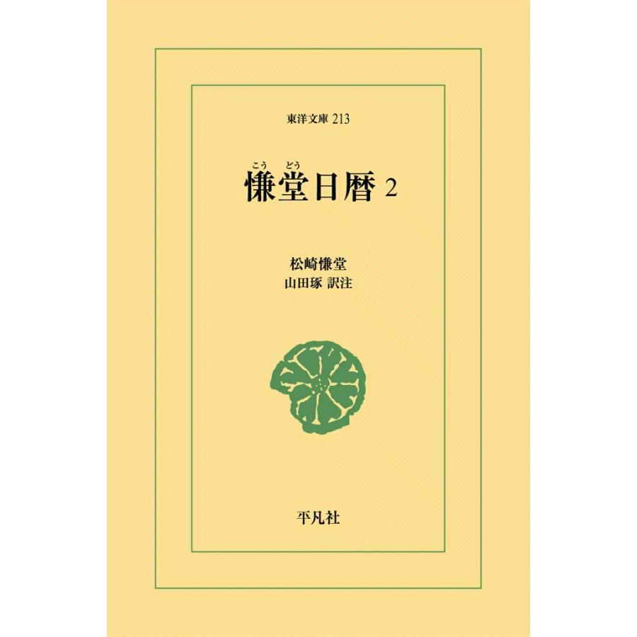 慊堂日暦 (2) 電子書籍版 / 松崎慊堂 訳注:山田琢|ebookjapan