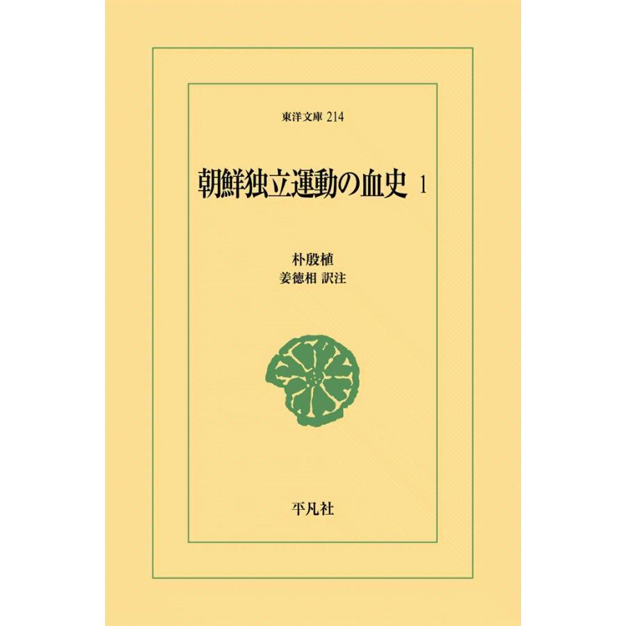 朝鮮独立運動の血史 (1) 電子書籍版 / 朴殷植 訳注:姜徳相 ebookjapan