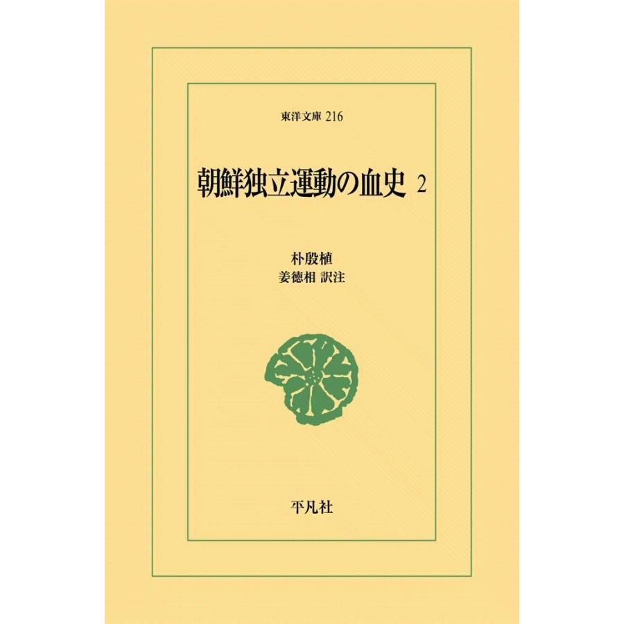 朝鮮独立運動の血史 (2) 電子書籍版 / 朴殷植 訳注:姜徳相|ebookjapan