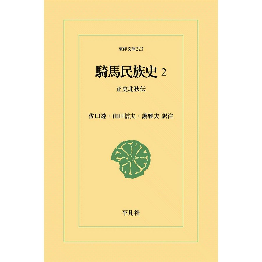 騎馬民族史 (2) 正史北狄伝 電子書籍版 / 訳注:佐口透/山田信夫/護雅夫 ebookjapan