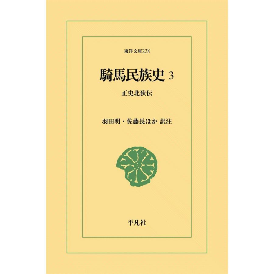 騎馬民族史 (3) 正史北狄伝 電子書籍版 / 訳注:羽田明/佐藤長他 ebookjapan