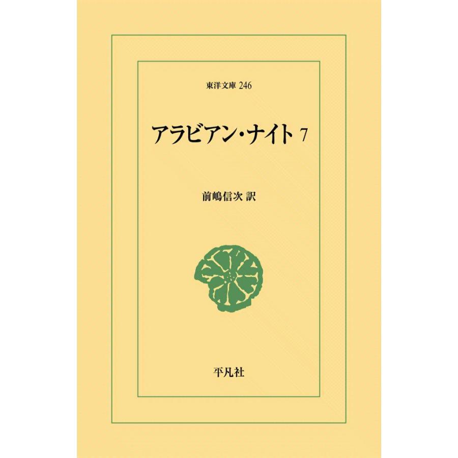 【初回50%OFFクーポン】アラビアン・ナイト (7) 電子書籍版 / 訳:前嶋信次|ebookjapan