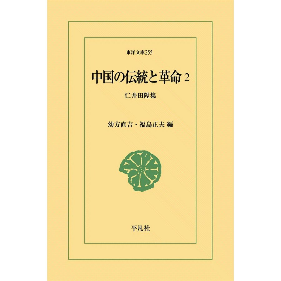 中国の伝統と革命 (2) 仁井田陞集 電子書籍版 / 編:幼方直吉/福島正夫|ebookjapan