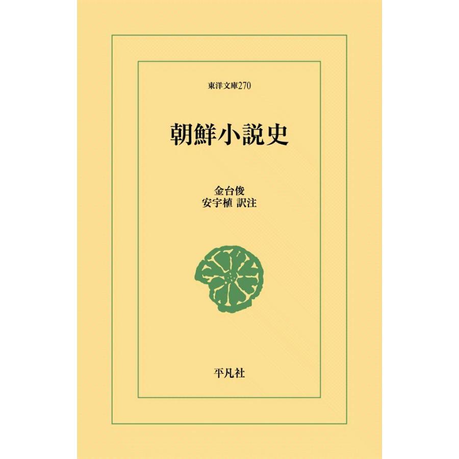 朝鮮小説史 電子書籍版 / 金台俊 訳注:安宇植|ebookjapan