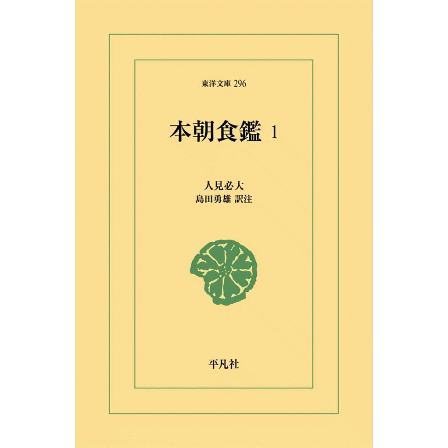 【初回50%OFFクーポン】本朝食鑑 (1) 電子書籍版 / 人見必大 訳注:島田勇雄|ebookjapan