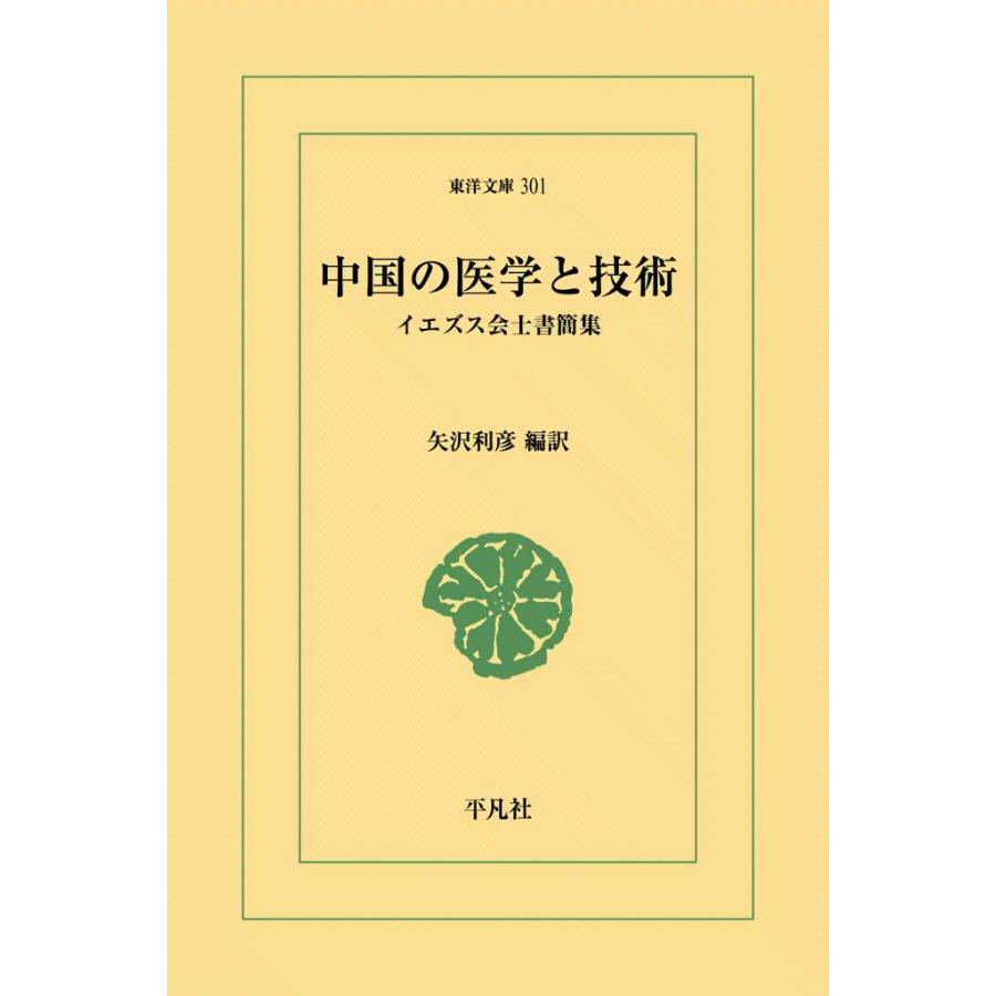 中国の医学と技術 イエズス会士書簡集 電子書籍版 / 編訳:矢沢利彦|ebookjapan