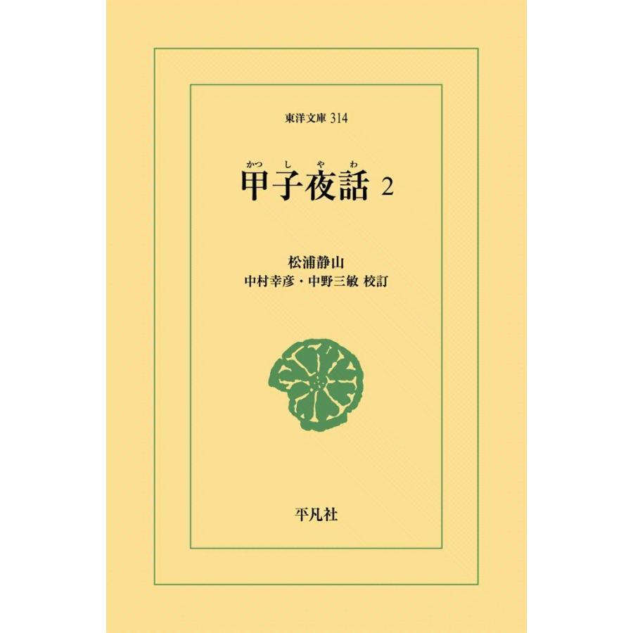 甲子夜話 (2) 電子書籍版 / 松浦静山 校訂:中村幸彦/中野三敏|ebookjapan