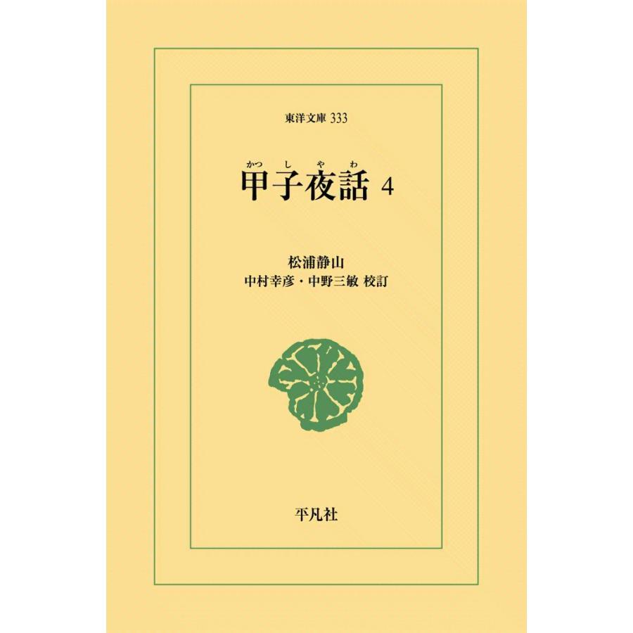 甲子夜話 (4) 電子書籍版 / 松浦静山 校訂:中村幸彦/中野三敏|ebookjapan