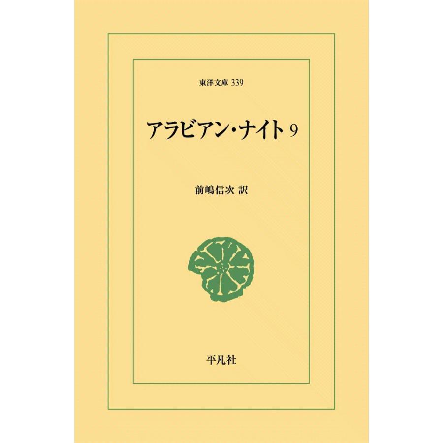 【初回50%OFFクーポン】アラビアン・ナイト (9) 電子書籍版 / 訳:前嶋信次 ebookjapan