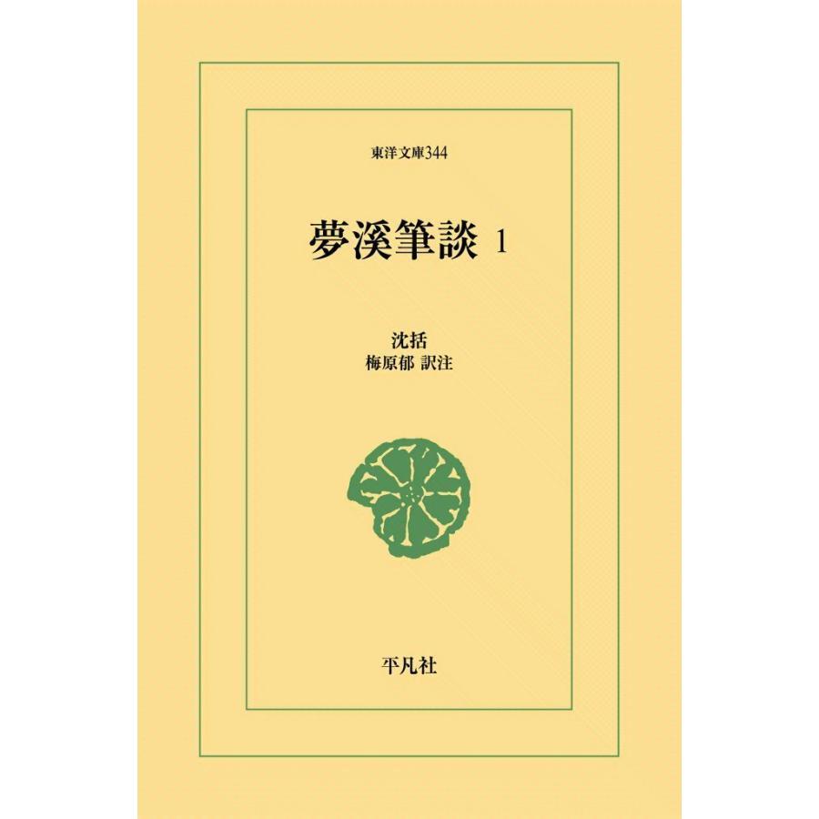 夢渓筆談 (1) 電子書籍版 / 沈括 訳注:梅原郁 ebookjapan