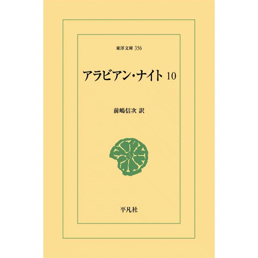 【初回50%OFFクーポン】アラビアン・ナイト (10) 電子書籍版 / 訳:前嶋信次|ebookjapan