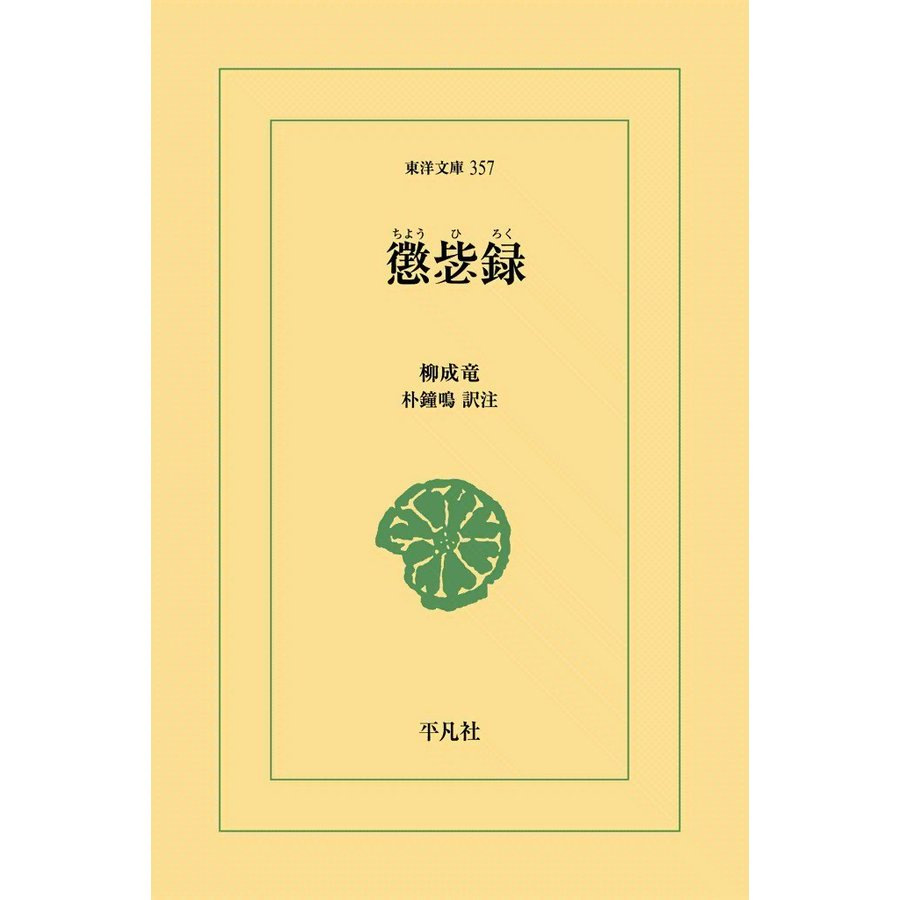 懲?録 電子書籍版 / 柳成竜 訳注:朴鐘鳴|ebookjapan