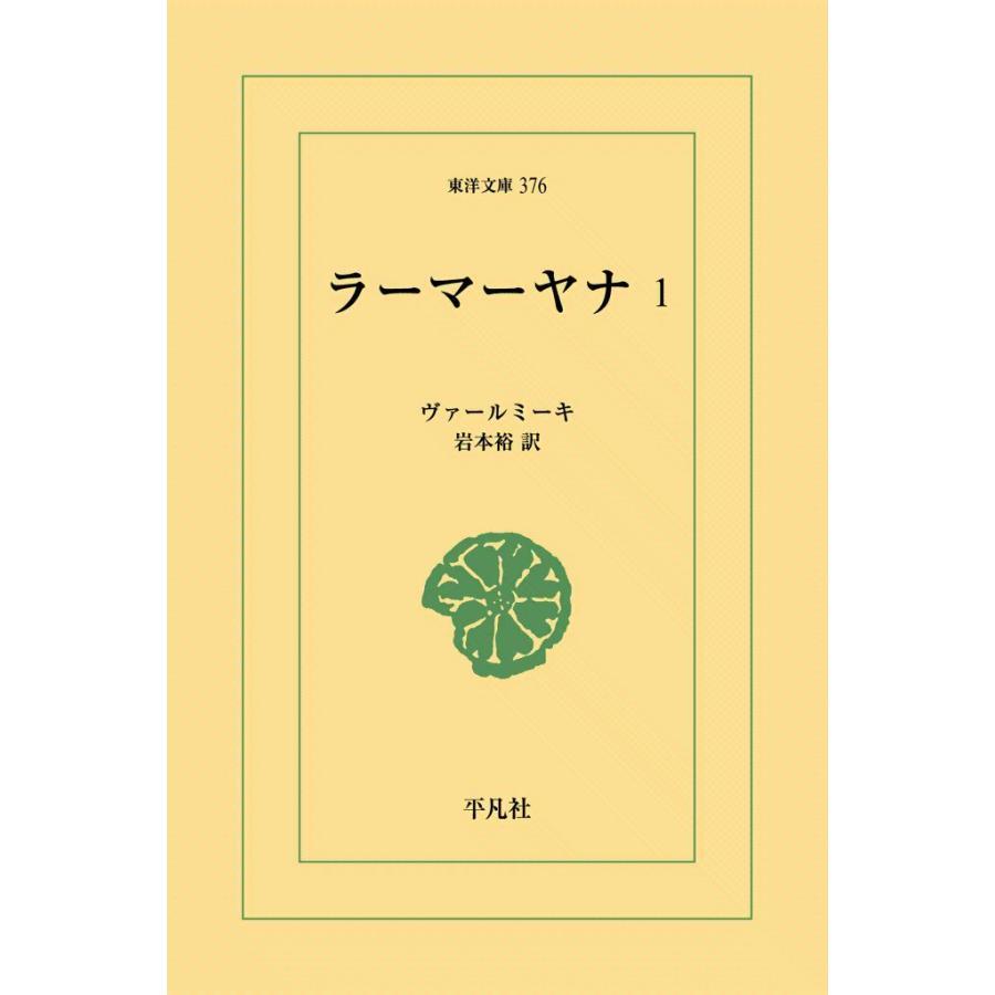 【初回50%OFFクーポン】ラーマーヤナ (1) 電子書籍版 / ヴァールミーキ 訳:岩本裕|ebookjapan