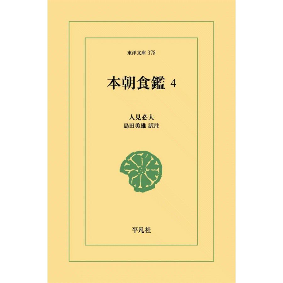 【初回50%OFFクーポン】本朝食鑑 (4) 電子書籍版 / 人見必大 訳注:島田勇雄|ebookjapan