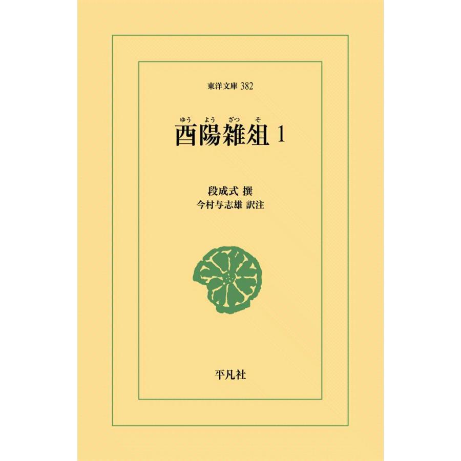 【初回50%OFFクーポン】酉陽雑俎 (1) 電子書籍版 / 撰:段成式 訳注:今村与志雄 ebookjapan