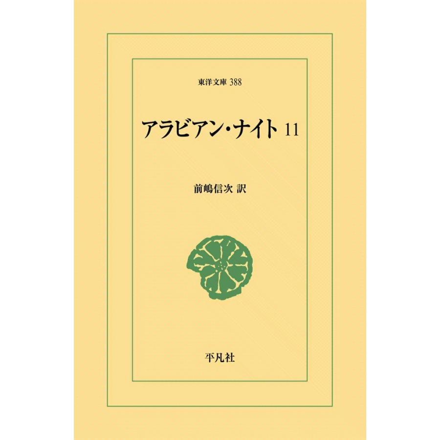 【初回50%OFFクーポン】アラビアン・ナイト (11) 電子書籍版 / 訳:前嶋信次|ebookjapan