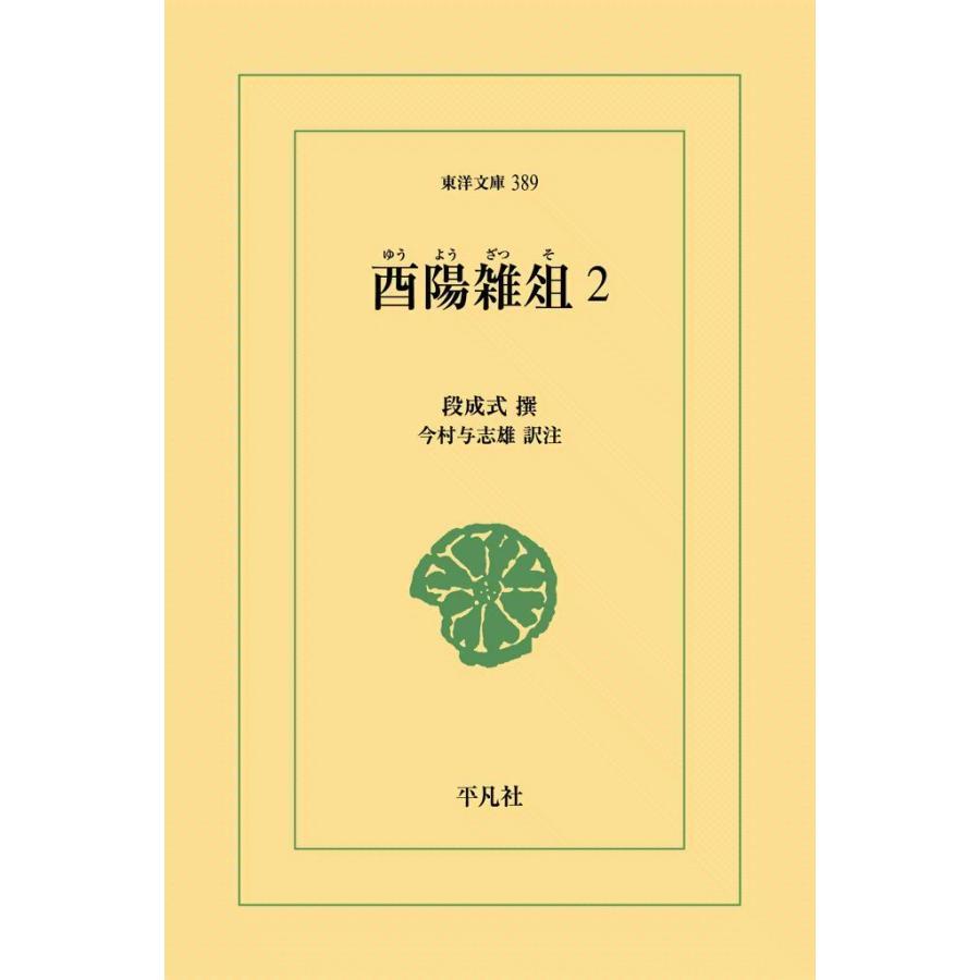 【初回50%OFFクーポン】酉陽雑俎 (2) 電子書籍版 / 撰:段成式 訳注:今村与志雄|ebookjapan