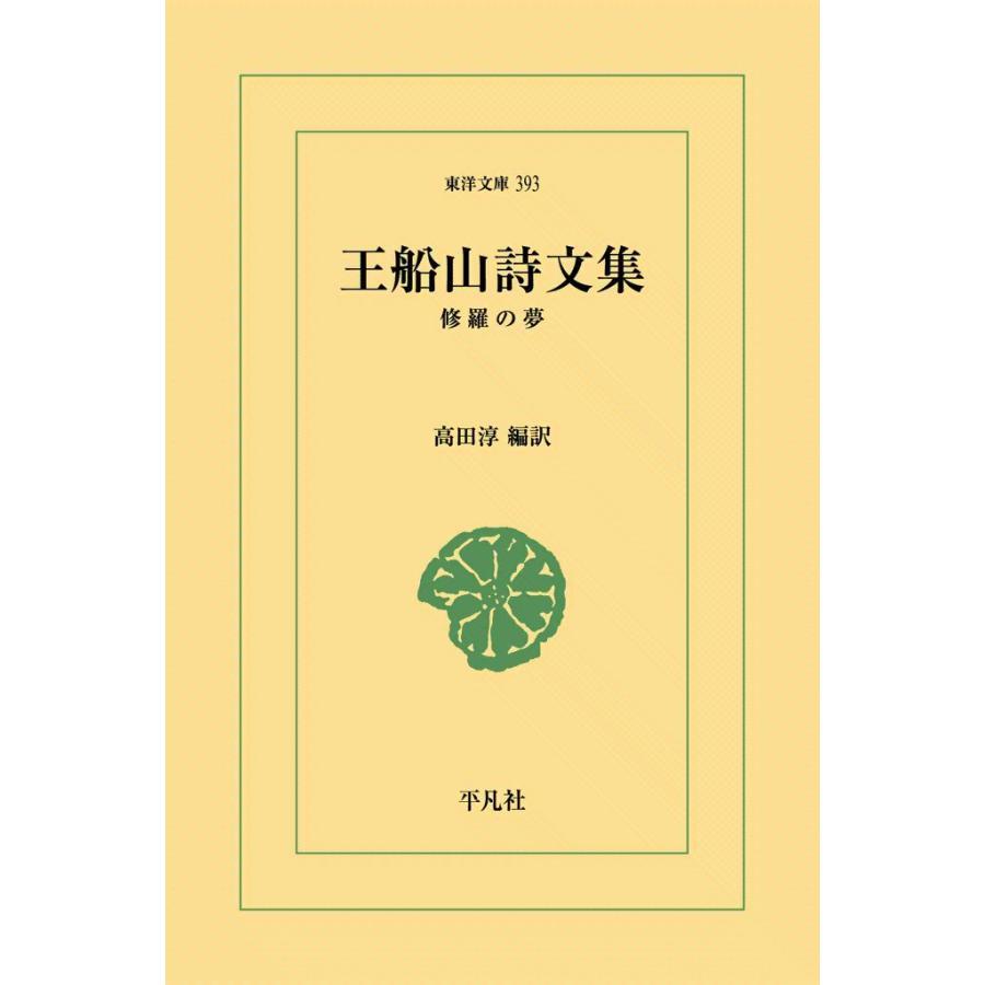 王船山詩文集 修羅の夢 電子書籍版 / 高田淳|ebookjapan