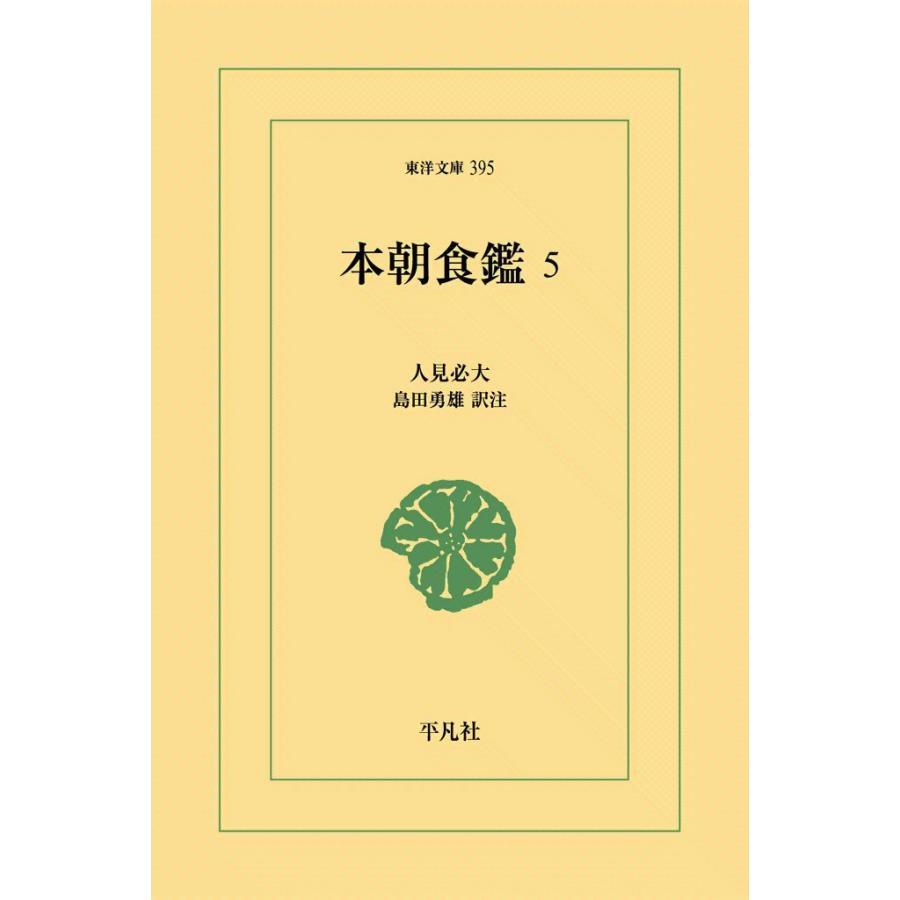 【初回50%OFFクーポン】本朝食鑑 (5) 電子書籍版 / 人見必大 訳注:島田勇雄 ebookjapan
