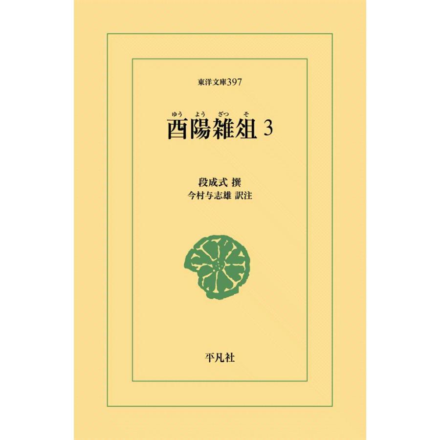 【初回50%OFFクーポン】酉陽雑俎 (3) 電子書籍版 / 撰:段成式 訳注:今村与志雄|ebookjapan