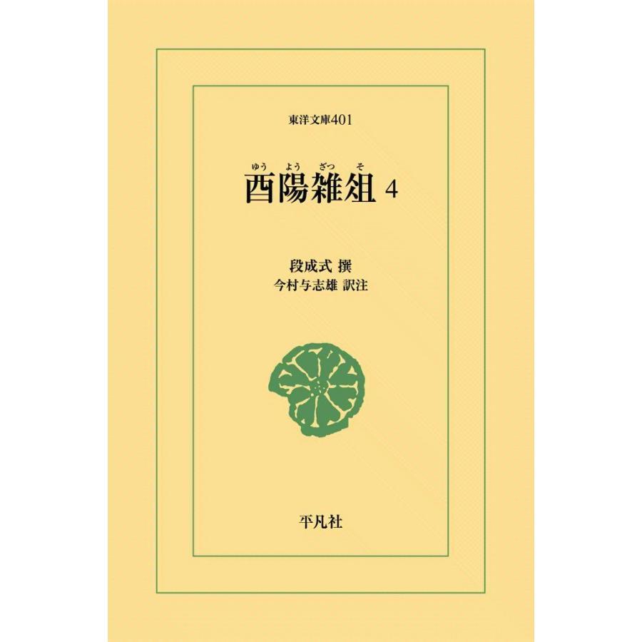【初回50%OFFクーポン】酉陽雑俎 (4) 電子書籍版 / 撰:段成式 訳注:今村与志雄 ebookjapan
