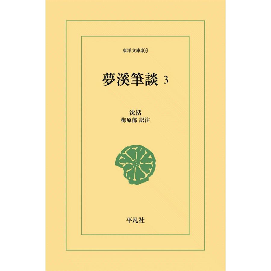 夢渓筆談 (3) 電子書籍版 / 沈括 訳注:梅原郁|ebookjapan