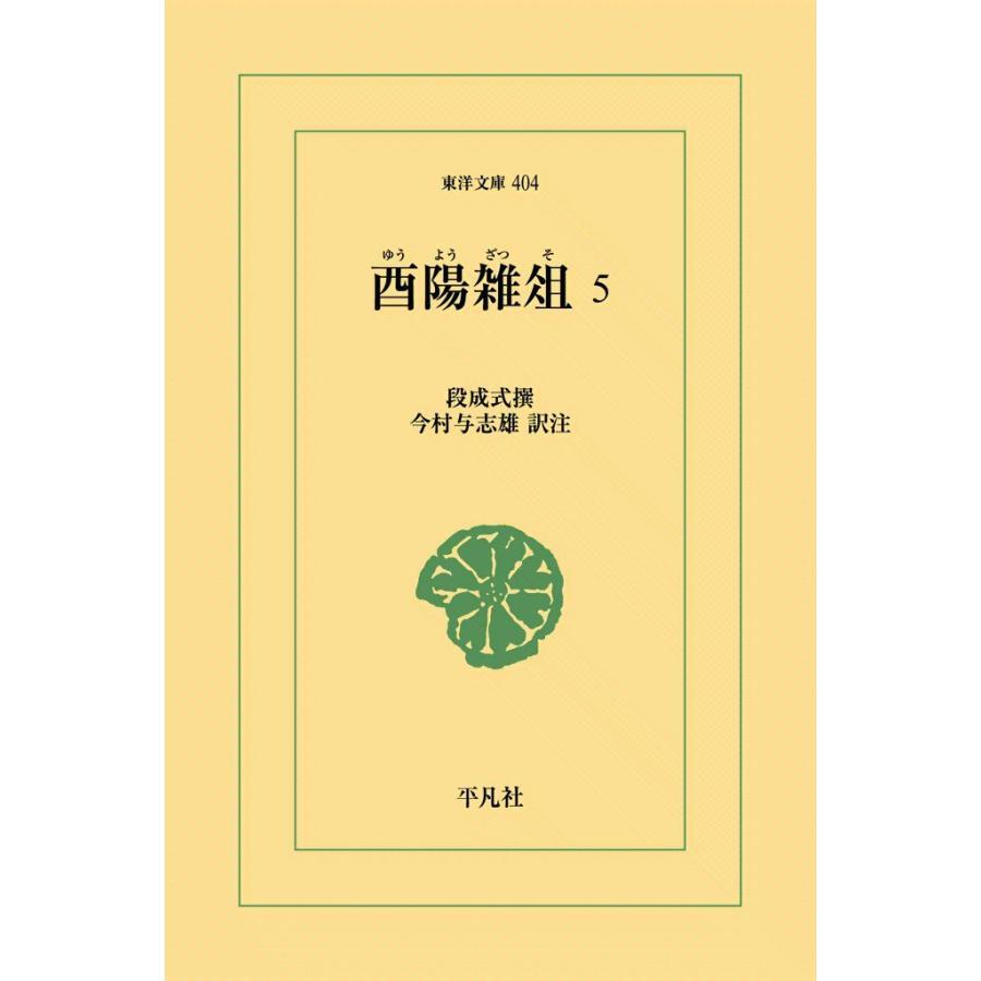 【初回50%OFFクーポン】酉陽雑俎 (5) 電子書籍版 / 撰:段成式 訳注:今村与志雄|ebookjapan