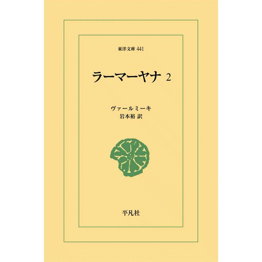 【初回50%OFFクーポン】ラーマーヤナ (2) 電子書籍版 / ヴァールミーキ 訳:岩本裕|ebookjapan