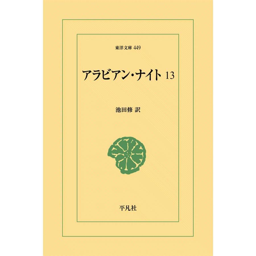 【初回50%OFFクーポン】アラビアン・ナイト (13) 電子書籍版 / 訳:池田修 ebookjapan