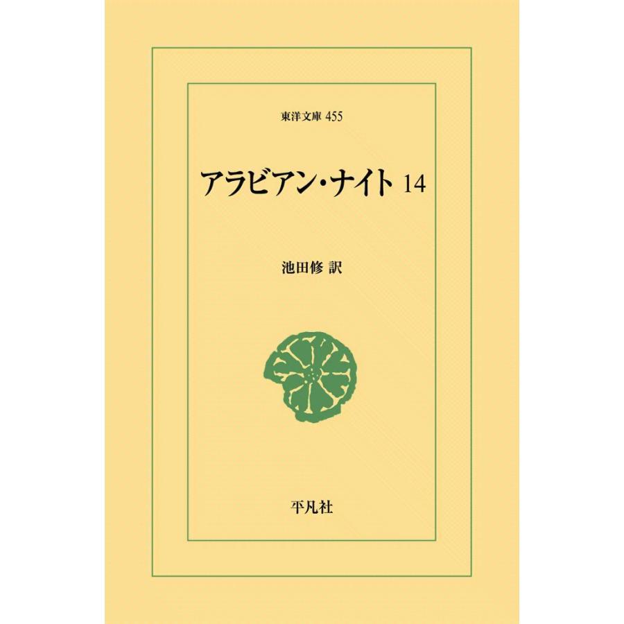 【初回50%OFFクーポン】アラビアン・ナイト (14) 電子書籍版 / 訳:池田修|ebookjapan